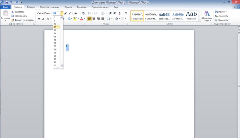 Как в ворд сделать букву на всю страницу 437