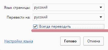 Как сделать страничку русской 400