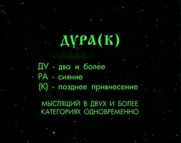 Ответы@Mail.Ru: Что такое или кто такой ДУРАК?