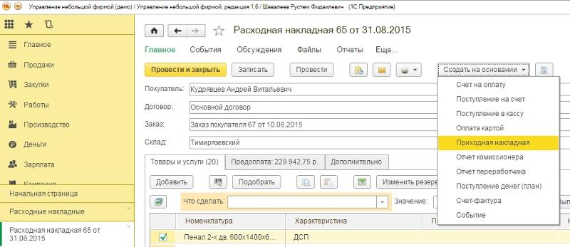Ответы@Mail.Ru: Как создать возвратную накладную от покупателя в 1с: предприятие- унф версия 8.3?