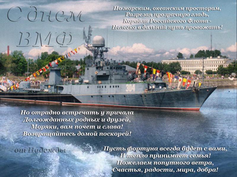 Военно морского флота поздравления с