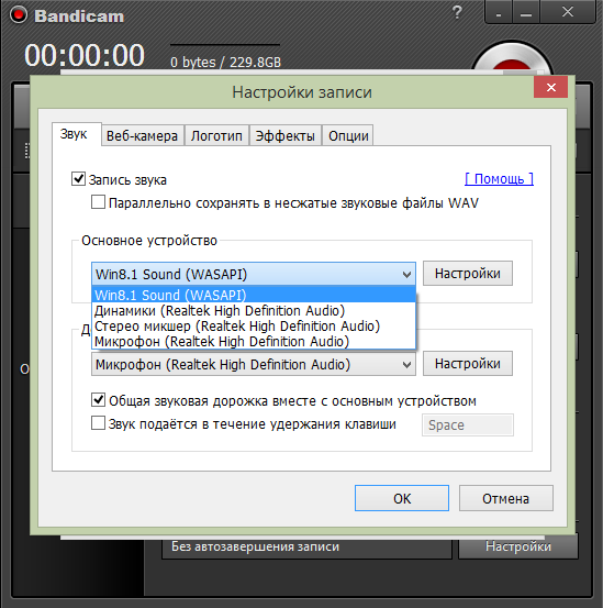 Ответы@Mail.Ru: Почему когда снимаю на бандикам не слышно что в игре звуке были. А на видео их нету!? Что делать?