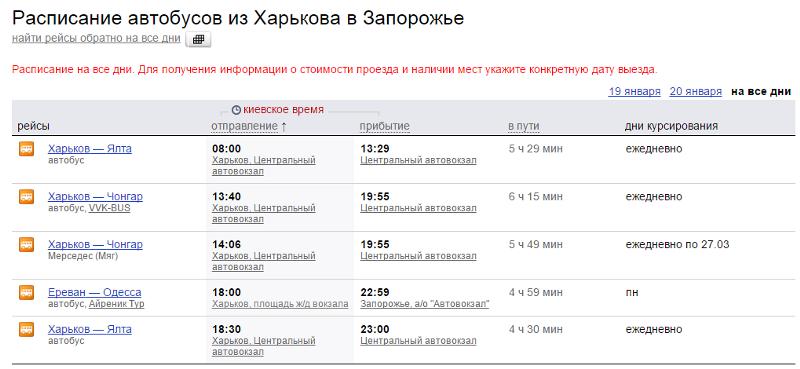 Автобус москваанапа от 2000р расписание цена билет