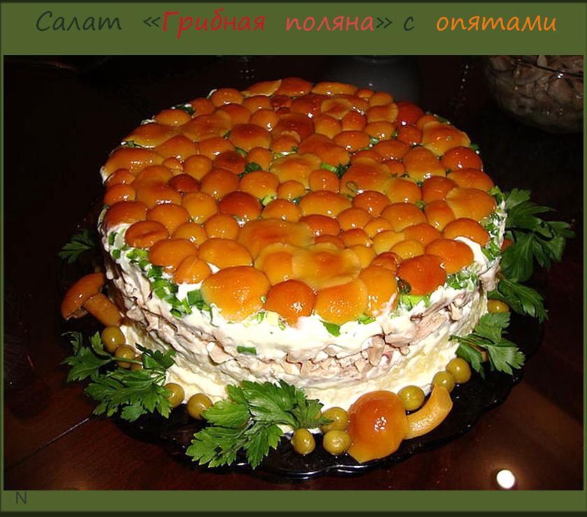 Лесная поляна с грибами рецепт