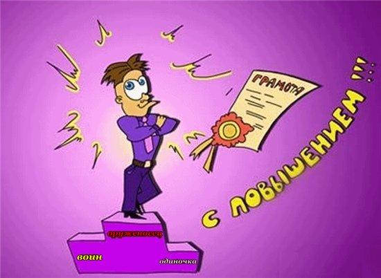 Как поздравить человека с повышением должности
