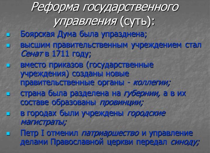 Цель реформы органов власти и управления петра 1