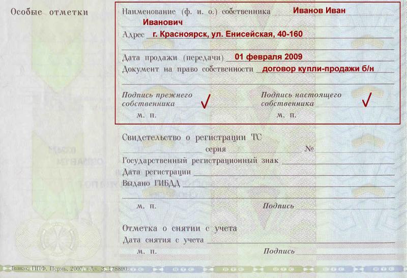 Как оформить временный техпаспорт - Автоцентр. ua 25