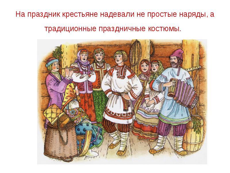 Все праздники земледельцев