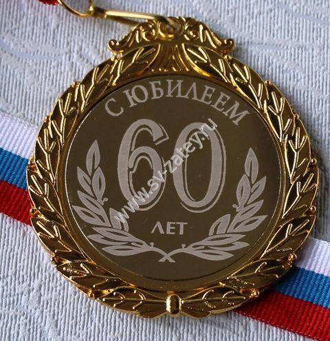 Поздравление с медалью 50 лет мужчине 14