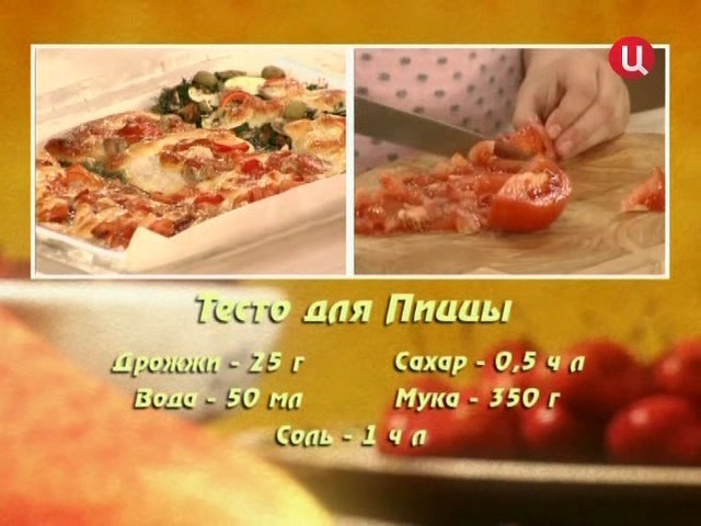 Пицца в духовке с тестом рецепт