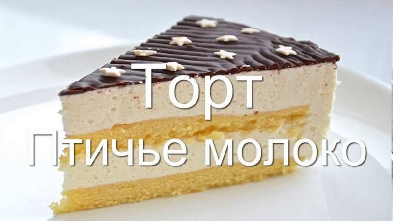 Торт рецепты пошагово