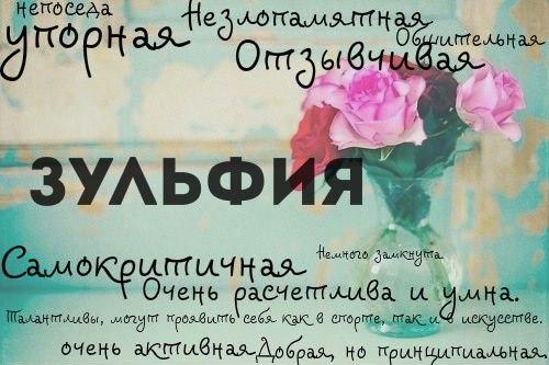 Дорогая Зульфия, поздравляем с Днем рождения!: Дневник