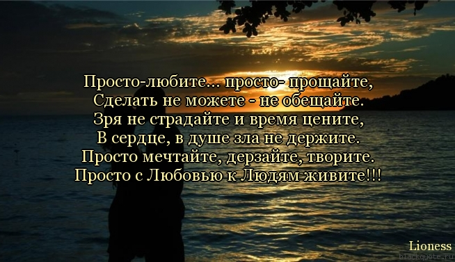 Нехорошо быть человеку одному цитата