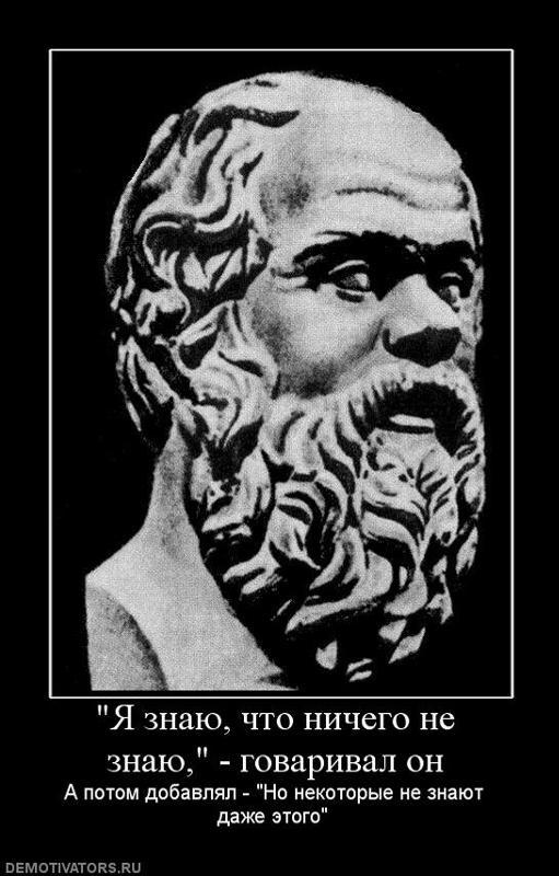 Это известное изречение принадлежит древнегреческому философу сократу