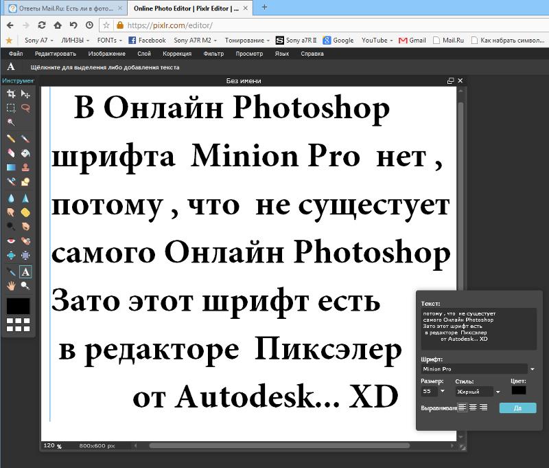 Как сделать красивые шрифты в фотошопе