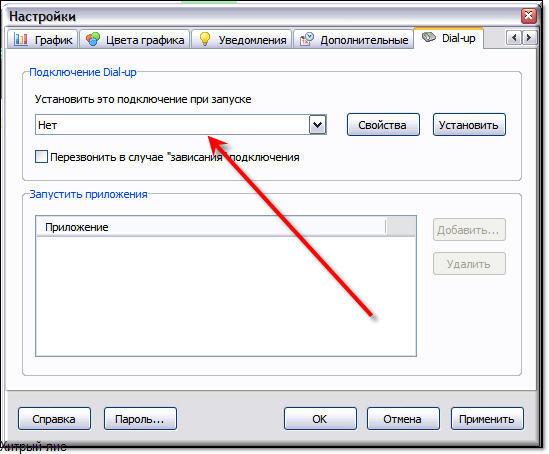 Как настроить программу чтобы включалась автоматически при запуске виндовс