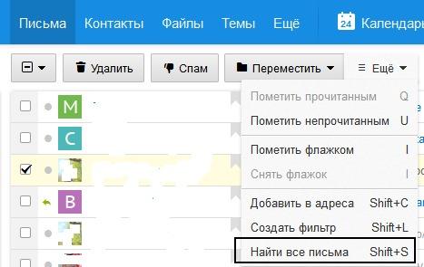 Как отметить на в mail ru