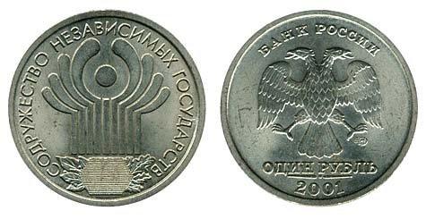 Станислав сколько стоит 1 рубль 2001 года юбилейный было синяков, отёков