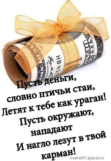 Поздравления с днем рождения денег и машину