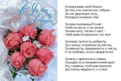 Стихи поздравления с днём свадьбы от мамы