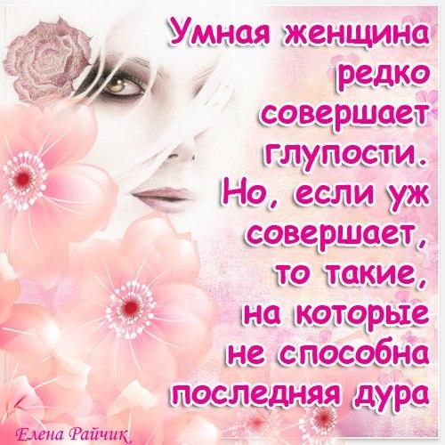 Мудрые поздравление женщине