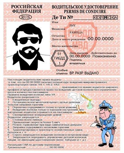 Как сделать шуточные водительские права
