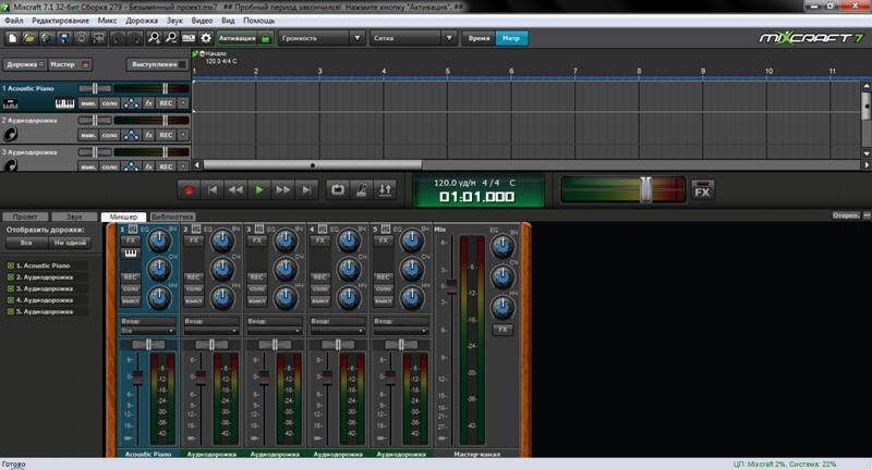 Программа для наложения музыки на голос скачать