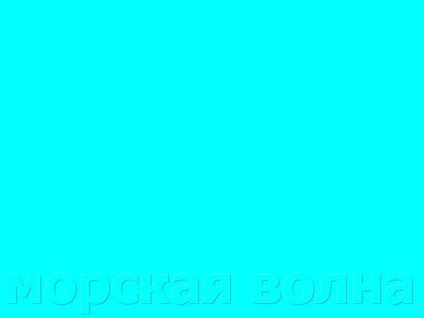 цвет морской волны фото: