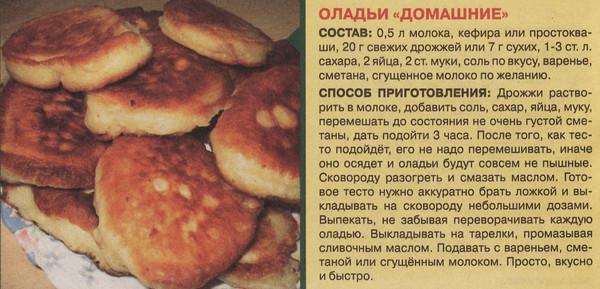Оладушки на молоке и кефире рецепт