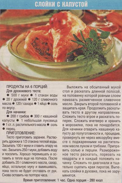 Рецепт тесто для пирога с капустой в духовке пошаговый рецепт