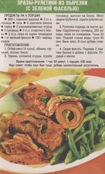Кулинарные рецепты с фасолью