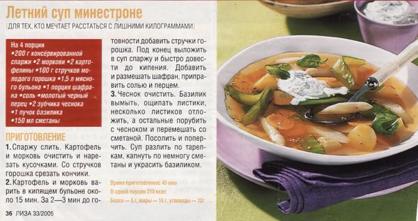 рецепт суп пюре с калориями