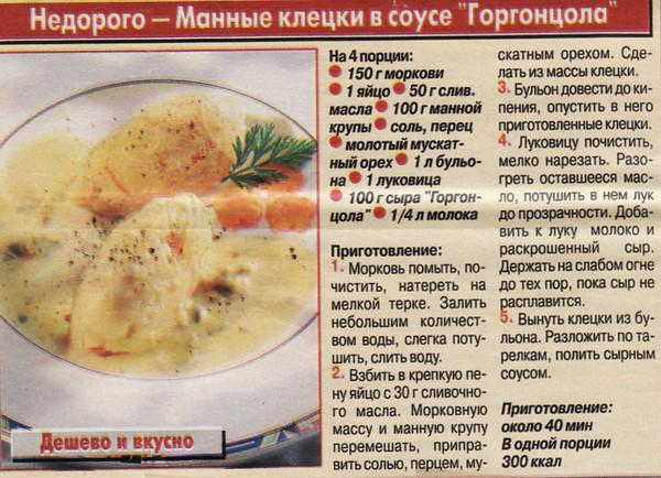 рецепты для детей от 10 месяцев с фото
