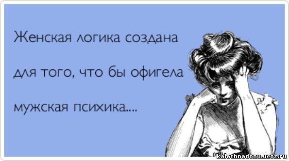 zhenskaya-logika-ebat-mozgi