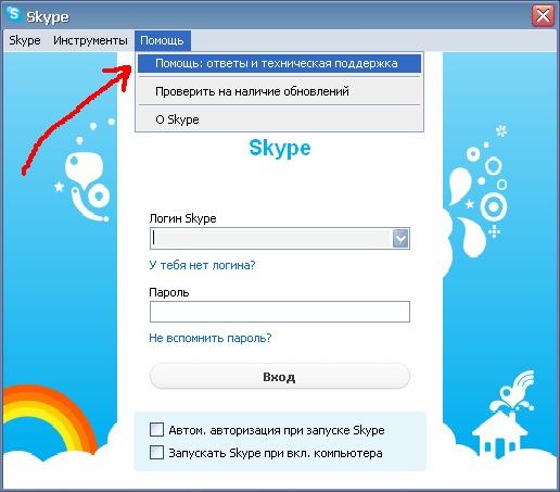 Как создать еще одну учетную запись в скайп