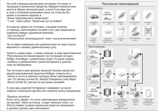 Технологическая схема приготовления ленинградского рассольника с