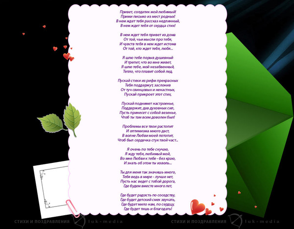Стих солдату о любви от девушки
