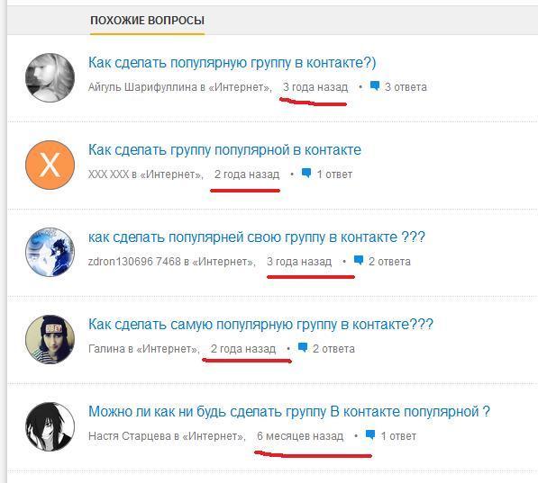 Как сделать свою группу вконтакте популярной видео