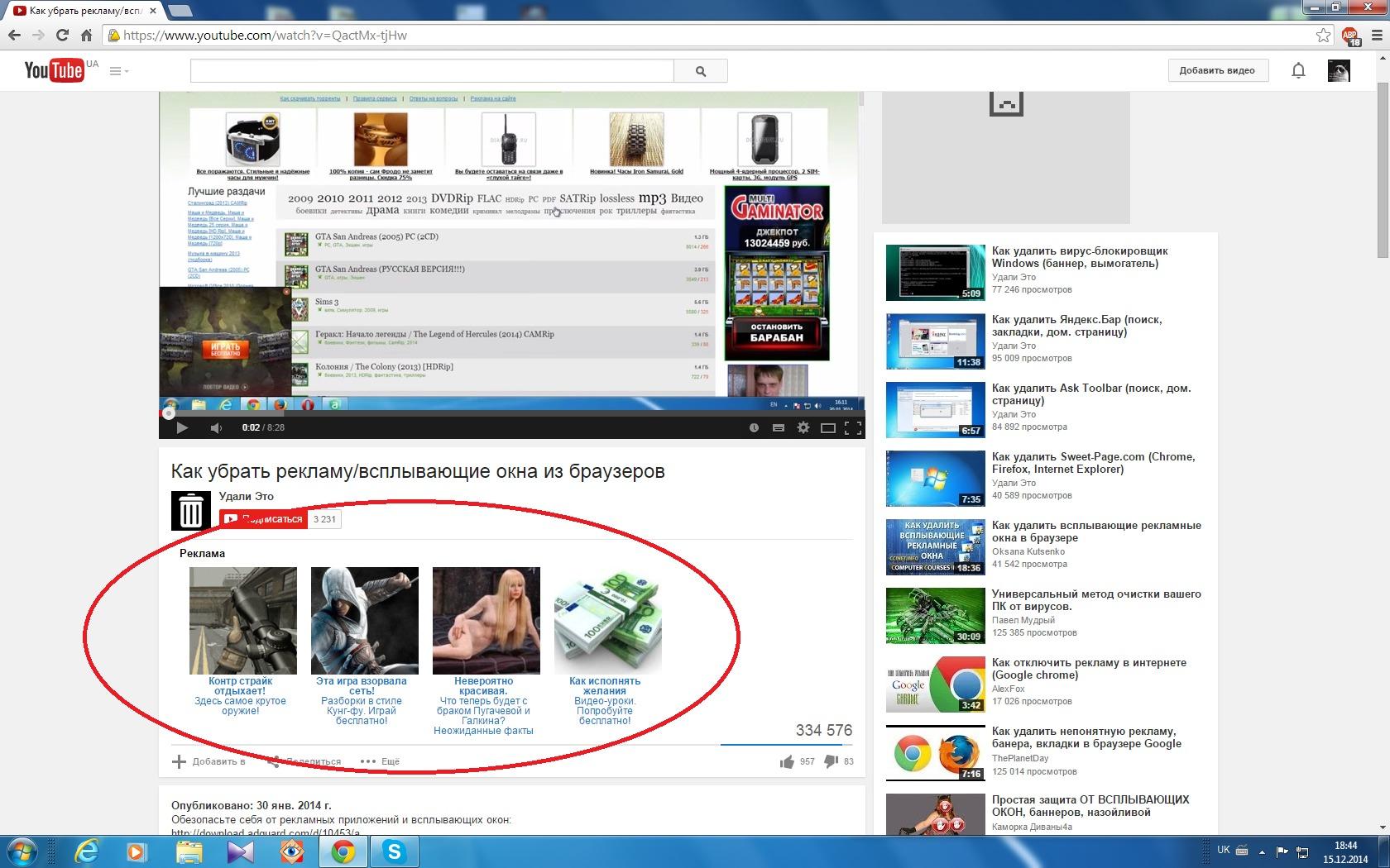 programma-dlya-udaleniya-porno-reklamu