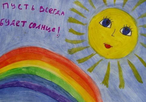 Пусть всегда будет солнце конкурс рисунка