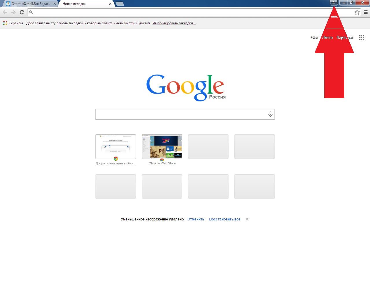 Как сделать чтобы в гугл хром при открытии новой вкладки открывался яндекс