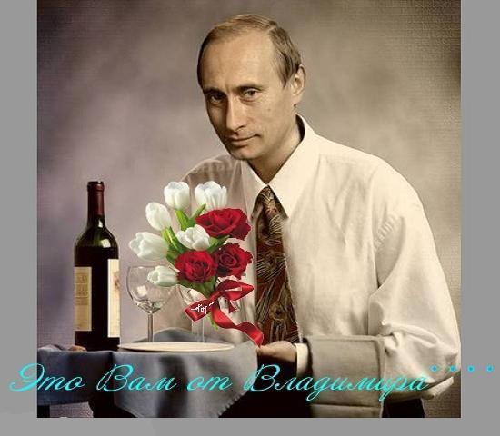 Поздравление от путина с днем рождения по имени