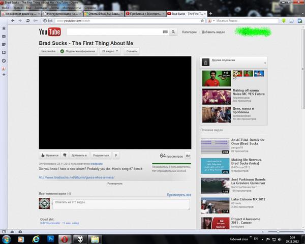 Почему не показывает видео youtube