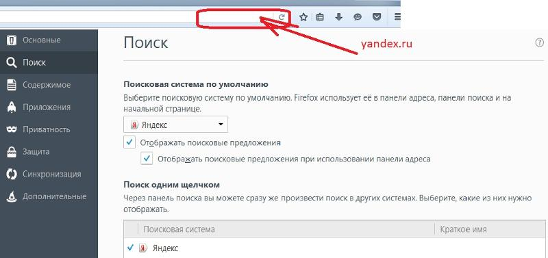 Как сделать главной страницей яндекс в мозиле - Belbera.Ru