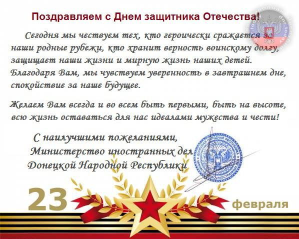 Поздравление губернатора с днем республики