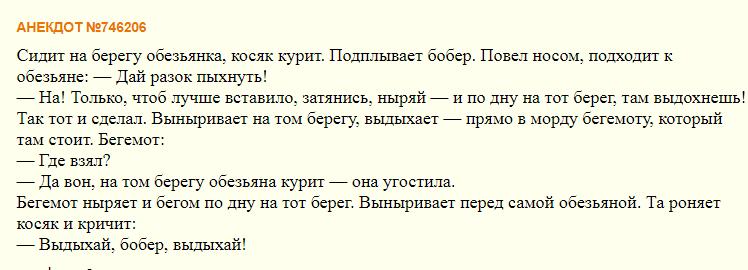 Анекдоты Бобер