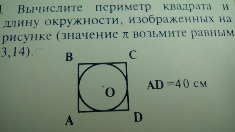 Вычисли периметр квадрата и длину окружности изображенных на рисунке