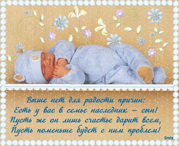 Поздравление в прозе с рождением сына родителям