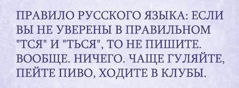 kak-pishetsya-bonalno-ili-banalno