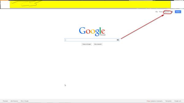 Как вставить в поисковик
